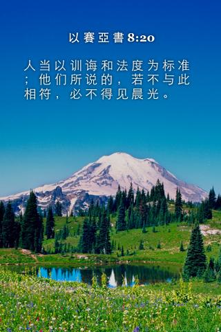 Image result for 人当以训诲和法度为标准,他们所说的若不与此相符,必不得见晨光。(赛8:20)