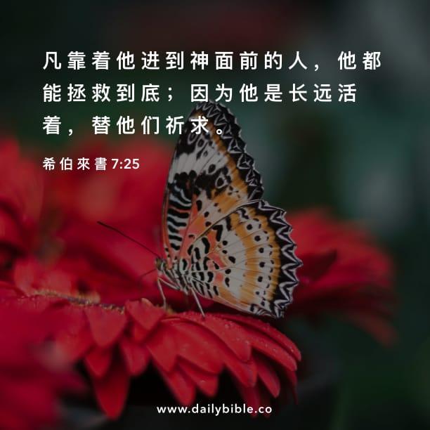 """Image result for """"因为祂是长远活着,替他们祈求。(来7: 25)"""