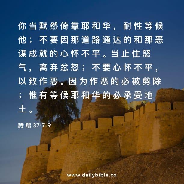 Image result for 「你当默然倚靠耶和华,耐性等候祂。不要因那道路通达的, 和那恶谋成就的,心怀不平。」(诗37:7)