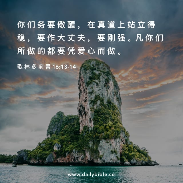 Image result for 林前16:13
