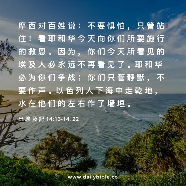 Image result for 出14:13