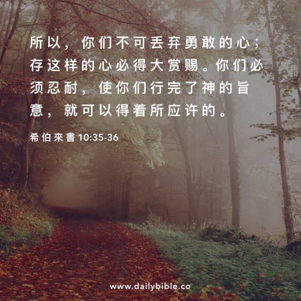 Image result for 你们不可丢弃勇敢的心;存这样的心必得大赏赐。你们必须忍耐,使你们行完了神的旨意,就可以得着所应许的。】(来10:35)