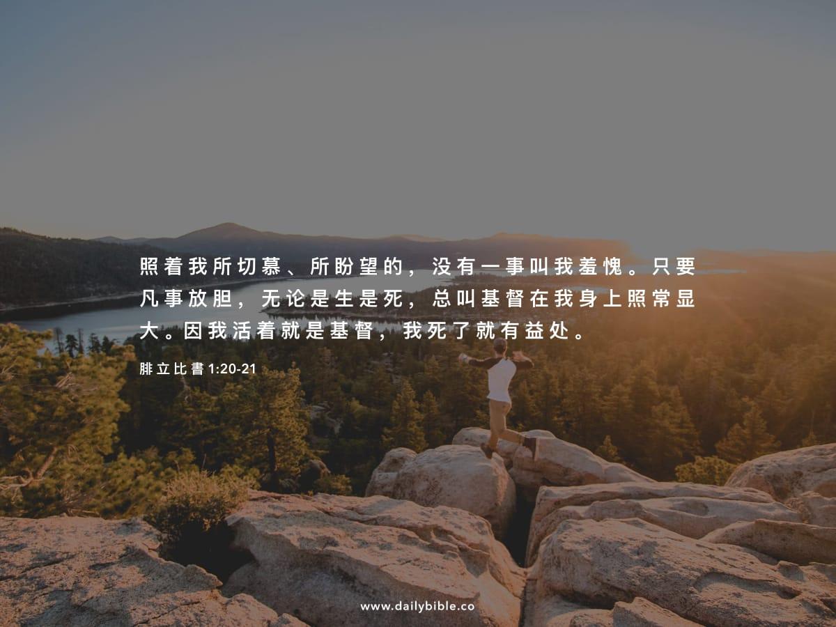 "Image result for ""因我活着就是基督,我死了就有益处。""(腓1:21)"